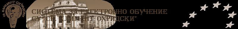 Лого на Електронно Обучение в Софийски университет